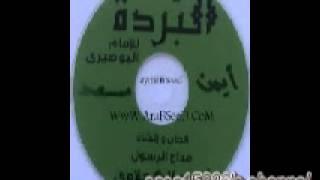 البرده الجزء الثامن.wmv تحميل MP3