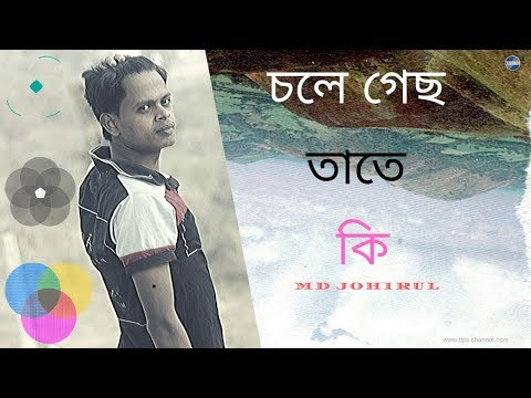 চলে গেছ তাতে কি।Bangla Cover Song ।।BY;MD JOHIRUL‼️tips channel