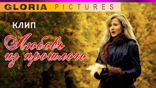 """Клип к мелодраме """"Любовь из прошлого""""  (2011) исполняет Максим Линников"""