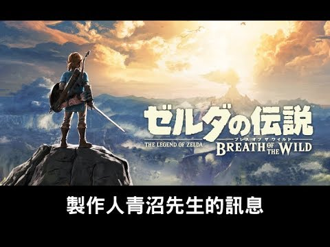 《薩爾達傳說 曠野之息》確定推出繁體中文版!有望在2018年初發布!