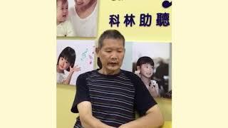 助聽器中區 徐先生