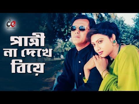 Patri Na Dekhe Biye | Movie Scene | Salman Shah | Shabnur | Bichar Hobe