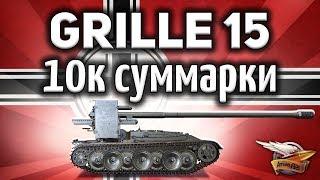 Grille 15 - 10 000 суммарки - Тупа мастерский бой