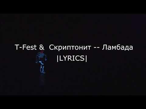 T-Fest & Скриптонит -- Ламбада  LYRICS 
