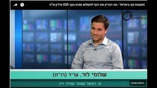 """תושבות מס בישראל  – מה הכריע את הכף לתשלום מסים בסך 830 מיליון ש""""ח"""