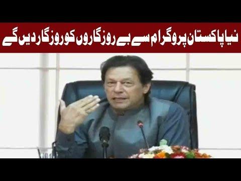 Landmark Housing Policy Will Create Six Million jobs: PM Imran Khan   11 October 2018   Express News
