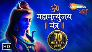 Mahamrityunjay Mantra | Powerful Shiv Mantra | Om Trayambakam Yajamahe