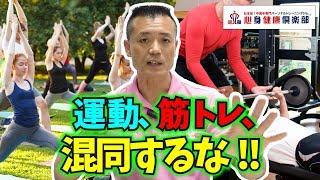 【散歩で筋肉はつかない!】散歩のための筋肉をつけるべし!