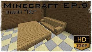 Minecraft สอนสร้าง EP9 ของตกแต่งบ้าน โต๊ะ