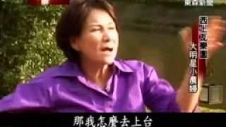 《台灣啟示錄》甄 妮 ⑦ 西土瓦樂園 大明星小農婦