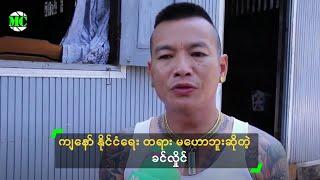 က်ေနာ္ ႏိုင္ငံေရး တရား မေဟာဘူးဆိုတဲ့ ခင္လွဳိင္  - Khin Hlaing