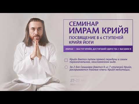 СЕМИНАР КРИЙЯ ЙОГА / 27 и 28 июня г. Москва