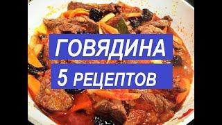 ГОВЯДИНА. 5 Простых Праздничных Рецептов. Новогоднее меню.
