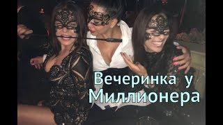 На вечеринки у миллионера / Веганская еда / Колю ботокс