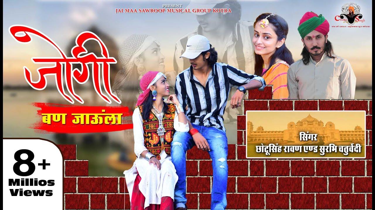 Jogi ban Jaula song lyrics - Chotu Singh Rawna