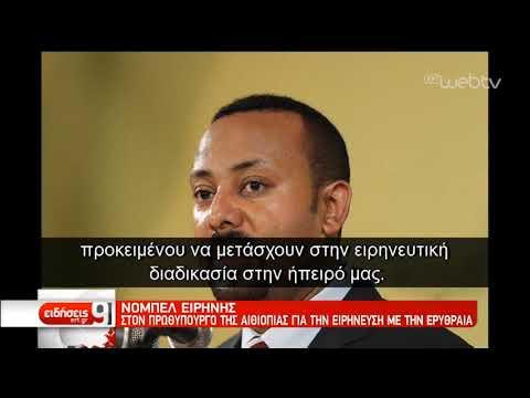 Το Νόμπελ Ειρήνης 2019 στον Αιθίοπα πρωθυπουργό Άμπι Άχμεντ | 11/10/2019 | ΕΡΤ