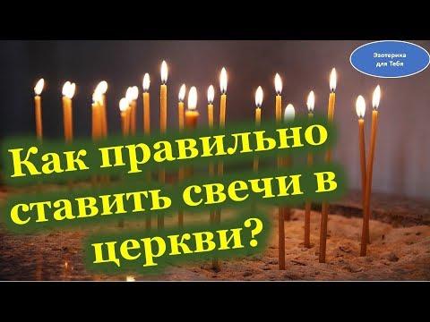 Как правильно ставить свечи в церкви | Эзотерика для Тебя Православие Советы Приметы Ритуалы