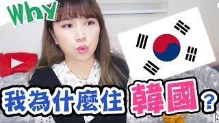 我為什麼來韓國住?我來韓國前有學韓文嗎?不為人知的過去 | Mira