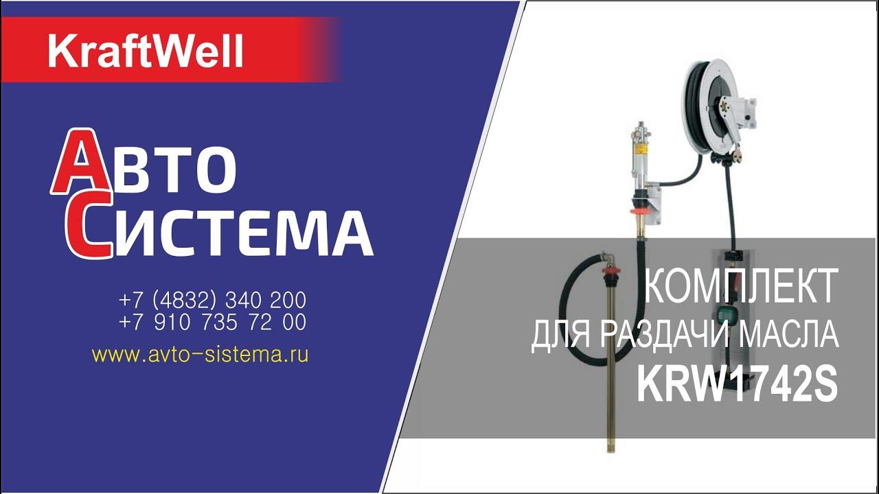 Обзор комплекта для раздачи масла из бочек, настенного, с катушкой KRW1742S KraftWell