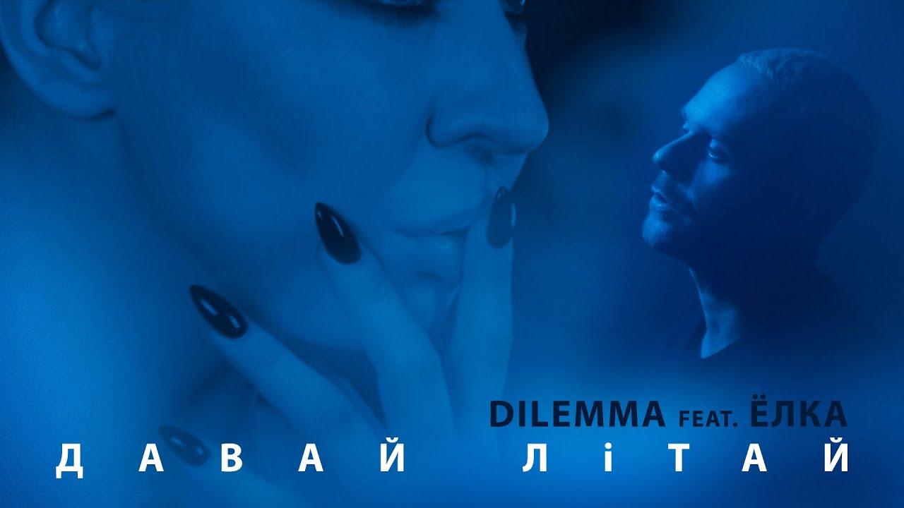 Dilemma ft. Ёлка — Давай літай