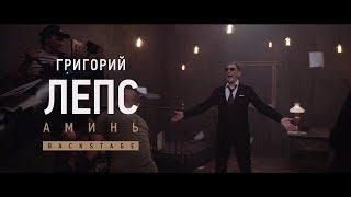 Григорий Лепс - Аминь (backstage)
