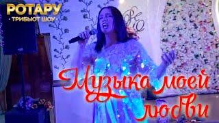 Вечные небеса  и Музыка моей любви - Ротару трибьют шоу /живой звук/ двойник Дионис КЕЛЬМ