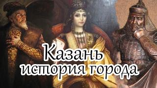 История Казани | Возникновение городов и народов