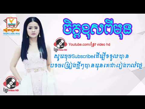 ចិត្តខុសពីមុន   Aok Sokonkanha  Khmer Sad song Official Lyric Audio