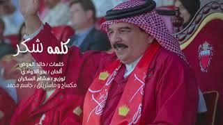 تحميل و مشاهدة هند البحرينية كلمة شكر ( حصريا ) | Hind Kelmat shekar MP3