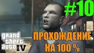 GTA 4 Прохождение на 100% #10! Снова Голуби!