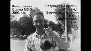 Проявка киноплёнки 35 мм Свема МЗ-3 ПРОБА