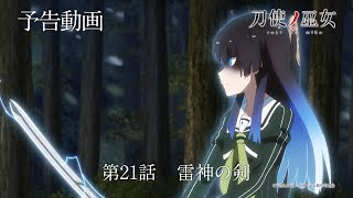 TVアニメ『刀使ノ巫女』未放送予告動画とじよこ!第21話「雷神の剣」うらVer.