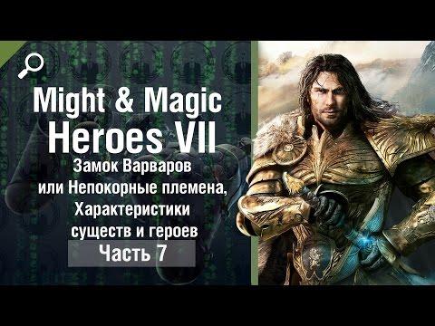 Герои меча и магии волкодав 5 скачать торрент