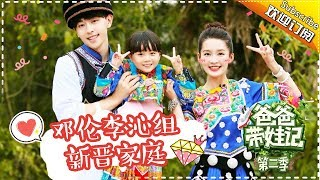 Dad Where Are We Going S05 Documentary Deng Lun Family EP.8【 Hunan TV official channel】