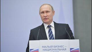 """Путин на пленарном заседании форума """"Малый бизнес - национальная идея"""". Прямая трансляция"""