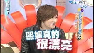 2006.05.04康熙來了完整版 偶像也要真感情-周渝民、賴雅妍、王傳一