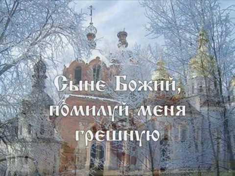 Господи, Иисусе Христе текст (Lord, Jesus Christ) hymn Russian lyrics