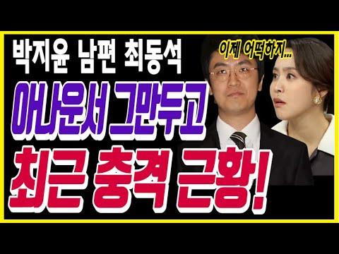 [유튜브] 박지윤 가족 논란 또 터졌다! 용서 받을 수 있을까?