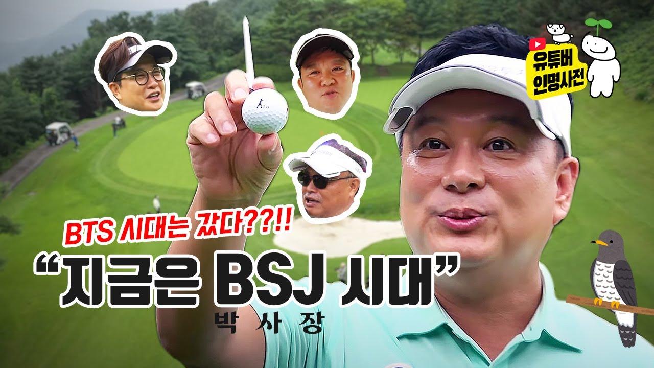 김구라와 환상 케미..골프계의 종특 박사장을 만나다