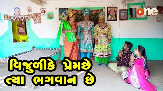 Vijulike Prem Chhe Tya Bhagvan Chhe   |  Gujarati Comedy | One Media | 2021
