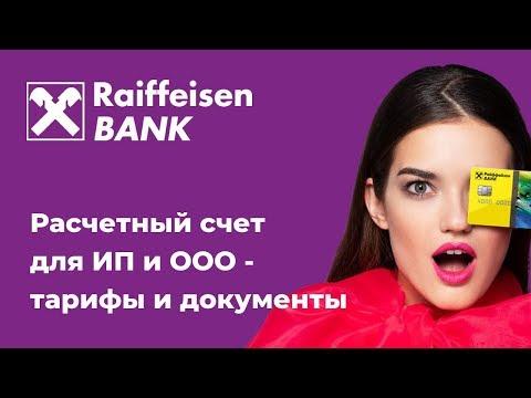 Расчетный счет в банке Райфайзен для ИП и ООО - тарифы и документы