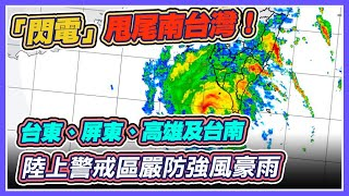 「閃電」估明晨解除陸警 台東雨下到明天