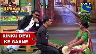 Rinku Devi Ke Gaane - The Kapil Sharma Show