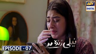 Neeli Zinda Hai Episode 7   Ary Digital Dramas