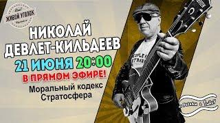 По Волнам с Тынку: В гостях Николай Девлет-Кильдеев (Кильдей)