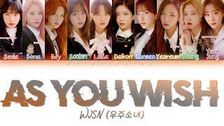 WJSN (우주소녀)    As You Wish (이루리) ( Color Coded Lyrics HanRomEng 가사)