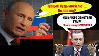 Турция заводит нового любовника - Россию