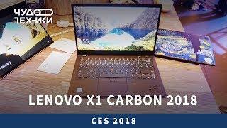 Быстрый обзор | Lenovo X1 Carbon 6th Gen (2018)