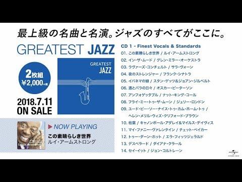 『GREATEST JAZZ』ダイジェスト映像