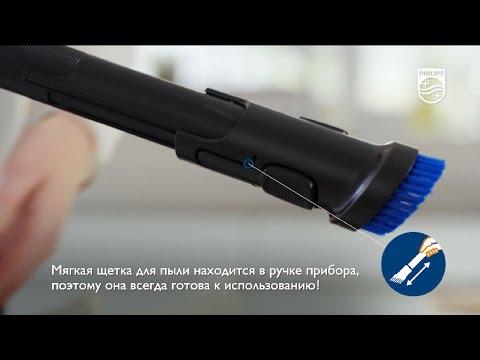 Встроенная мягкая щетка для пыли в пылесосах Philips